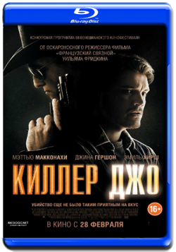 Киллер Джо / Killer Joe DUB+AVO+DVO