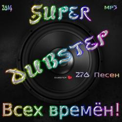 VA - Super Dubstep Всех времён!