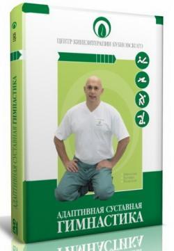 Суставная гимнастика 2006/dvd5/700 mb скачать дисплазия тазобедреннго сустава у грудных детей