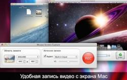 Movavi Screen Capture for Mac 1.5