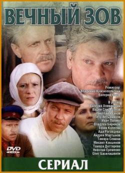 Иванов анатолий вечный зов скачать бесплатно