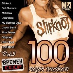 slipknot музыка бесплатно