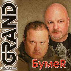БумеR - Grand Collection
