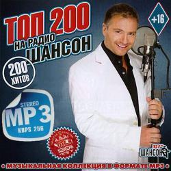 VA - Топ 200 радио Шансон [2009, Шансон, MP3] / Скачать ...