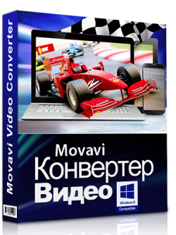 Movavi Video Converter 15.2.1 + Portable by speedzodiac