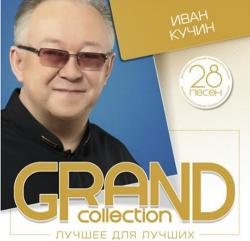Кучин Иван - GRAND Collection