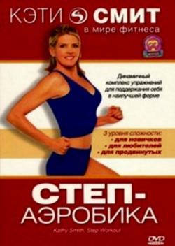 скачать видео фитнес программу для похудения
