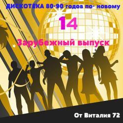 Va Дискотека 80 90 годов по новому от Виталия 72