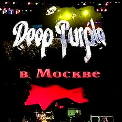 Deep Purple - Deep Purple в Москве