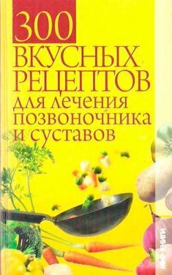 300-vkusnyx-receptov-dlya-lecheniya-pozvonochnika-i-sustavov-elena-semenova-1