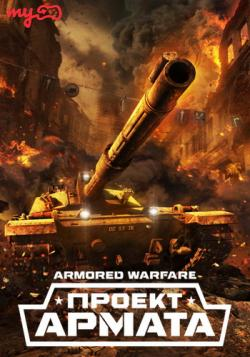 Armored Warfare: Проект Армата [2.2.18]