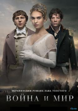 Война и мир, 1 сезон 1-6 серии из 6 / War and Peace [NewStudio]