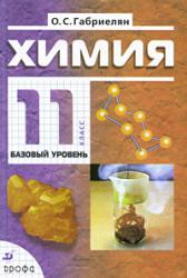 Скачать химии габриелян 10 класс учебник pdf