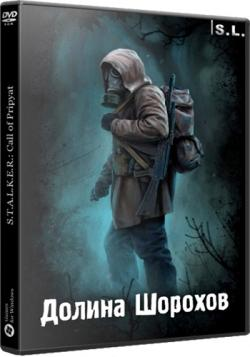 S.T.A.L.K.E.R.: Call of Pripyat - Долина Шорохов RePack by SeregA-Lus