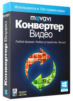Movavi Video Converter 16.0.2 RePack by PooShock