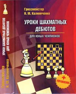 uroki-shaxmatnyx-debyutov-dlya-yunyx-chempionov-uprazhneniya-nikolaj-kalinichenko-1