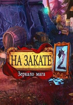 На Закате 2: Зеркало мага / Eventide 2: Sorcerers Mirror