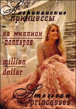 Американские принцессы на миллион долларов (2 сезон: 1-4 серии из 4) / Million Dollar American Princesses VO