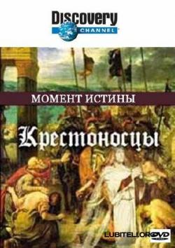 Discovery. Момент истины. Крестоносцы / Discovery. Moments in time. The Crusades MVO