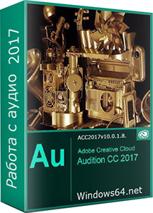 Adobe Audition CC 2017.0.2 10.0.2.27