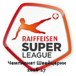 Чемпионат Швейцарии 2017-18 / Raiffeisen Super League / 11-й тур / Обзор матчей / SRF Zwei HD