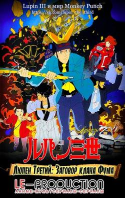 Люпен III: Заговор клана Фума / Lupin III: The Fuma Conspiracy [Movie] [RAW] [RUS +JAP+SUB]