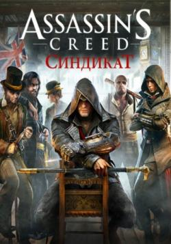 Кредо убийцы: Синдикат / Assassin's Creed: Syndicate - Gold Edition (v 1.51 / Update 8 + все DLC) [RePack от =nemos=]