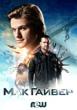 МакГайвер, 2 сезон 1-15 серия из 22 / MacGyver [NewStudio]
