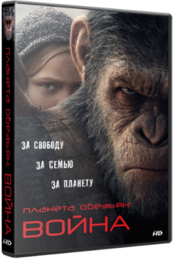 Планета обезьян: Война / War for the Planet of the Apes DUB+VO