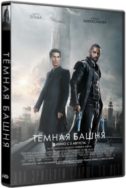 [iPad] Тёмная башня / The Dark Tower DUB