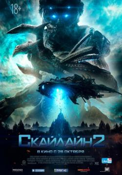 Скайлайн 2 / Beyond Skyline ENG