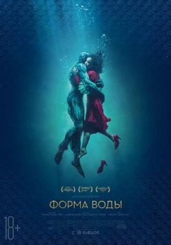 Форма воды / The Shape of Water ENG