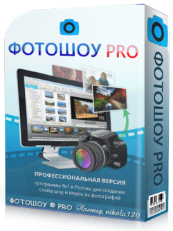 ФотоШОУ PRO 11.0 RePack by TryRooM