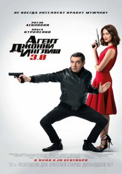 Агент Джонни Инглиш 3.0 [Трейлер] / Johnny English Strikes Again DUB