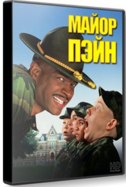 Майор Пэйн / Major Payne DVO