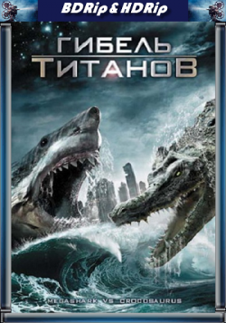 Гибель титанов / Mega Shark vs Crocosaurus MVO