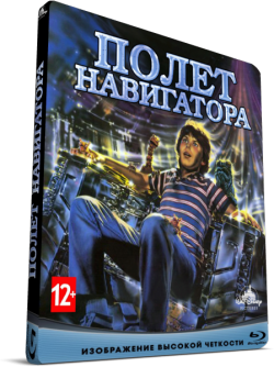 Полет навигатора / Flight of the Navigator DUB+MVO