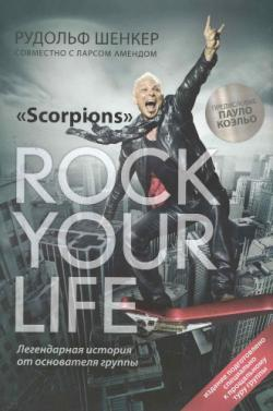 Scorpions. ROCK YOUR LIFE