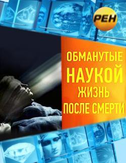 «Фильм Онлайн Жизнь После Смерти Документальный Фильм» — 2014