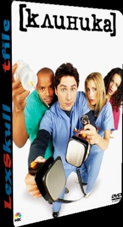 Сериал клиника mp4 1 сезон [2002] скачать бесплатно для андроид.