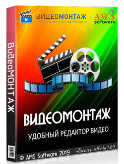 ВидеоМОНТАЖ 8.25 RePack by TryRooM