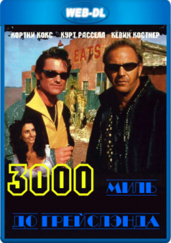 3000 миль до Грейслэнда / 3000 Miles to Graceland DVO