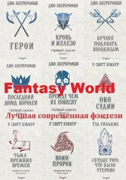 Серия - Fantasy World. Лучшая современная фэнтези