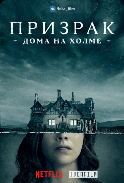 Призраки дома на холме, 1 сезон 1-6 серии из 10 / The Haunting of Hill House [IdeaFilm]