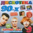 Мр3 сборники 90-х